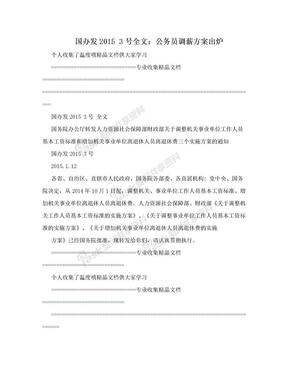 国办发2015 3号全文:公务员调薪方案出炉.doc