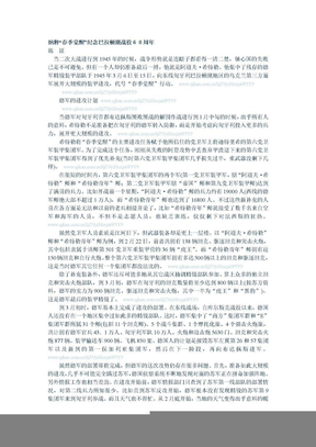 """纳粹""""春季觉醒""""纪念巴拉顿湖战役60周年.doc"""