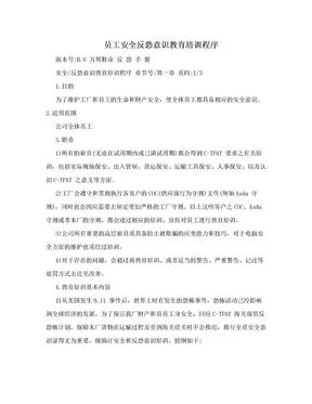 员工安全反恐意识教育培训程序.doc