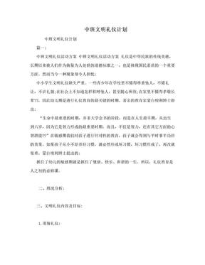 中班文明礼仪计划.doc