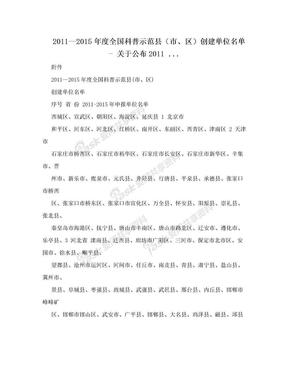 2011—2015年度全国科普示范县(市、区)创建单位名单 - 关于公布2011 ....doc