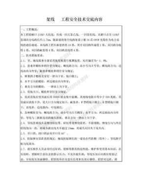 架线安全技术交底内容.doc