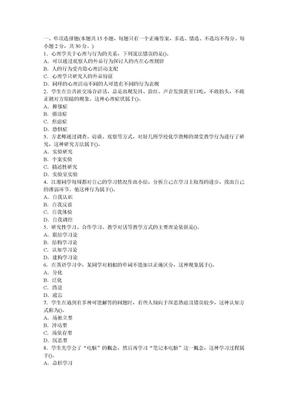 中学教育心理学试题及答案(三).doc