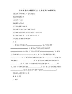 早熟玉米杂交种新玉13号成果鉴定申报材料.doc
