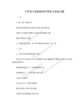 小学语文基础知识归类复习及练习题.doc