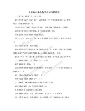 山东省中小学数学教师招聘试题.doc