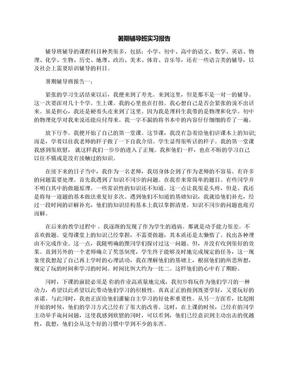 暑期辅导班实习报告.docx