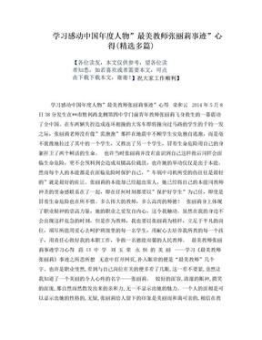 """学习感动中国年度人物""""最美教师张丽莉事迹""""心得(精选多篇).doc"""