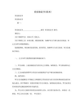 看房协议书(范本).doc