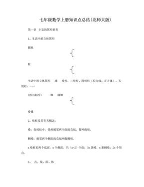 2016七年级数学上册知识点总结(北师大版).doc