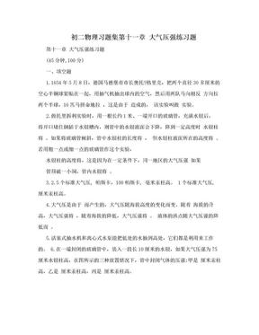 初二物理习题集第十一章 大气压强练习题.doc
