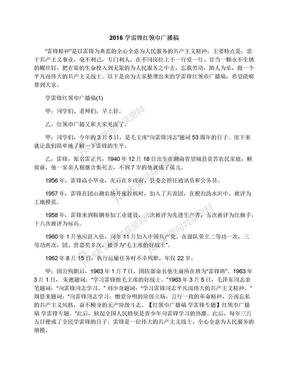 2016学雷锋红领巾广播稿.docx