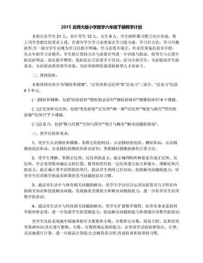 2015北师大版小学数学六年级下册教学计划.docx