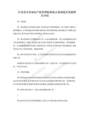江苏省企业知识产权管理标准化示范创建及奖励暂行办法.doc