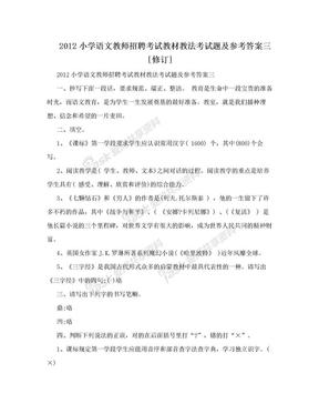 2012小学语文教师招聘考试教材教法考试题及参考答案三[修订].doc