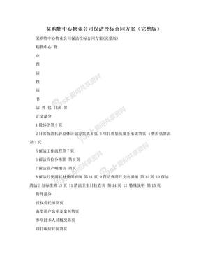 某购物中心物业公司保洁投标合同方案(完整版).doc