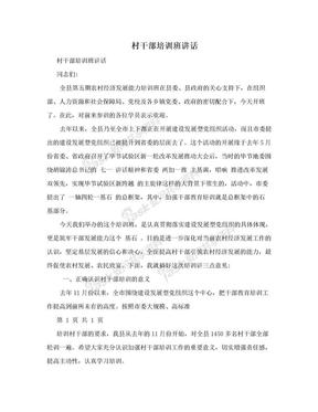 村干部培训班讲话.doc
