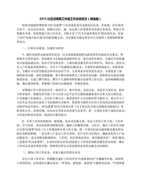 2015社区访惠聚工作组工作总结范文(精选篇).docx