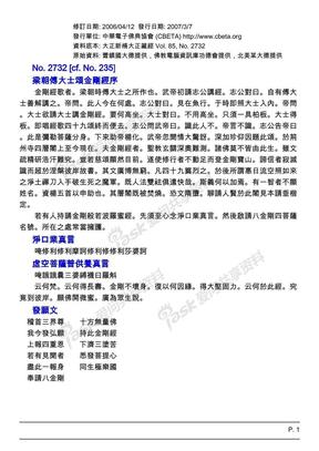 金刚经-大藏经.pdf