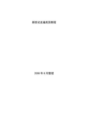 新版走遍美国.(电子版).doc