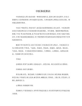 中医体质辨识-九种体质.doc