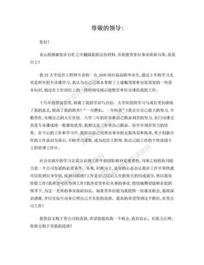 工程造价自荐信.doc