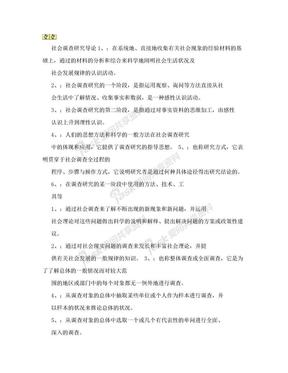 社会学研究方法名词解释.doc