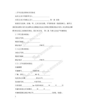 二手车及北京指标买卖协议.doc