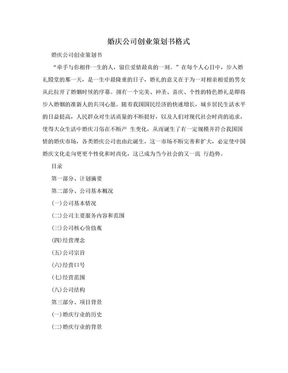 婚庆公司创业策划书格式.doc