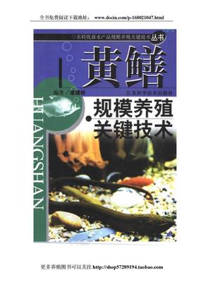 黄鳝规模养殖关键技术.doc