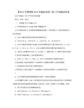 【2017年整理】2014年临床内科三基三严试题及答案.doc