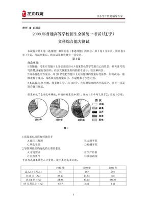 2008年全国高考文综试题及答案-辽宁.doc