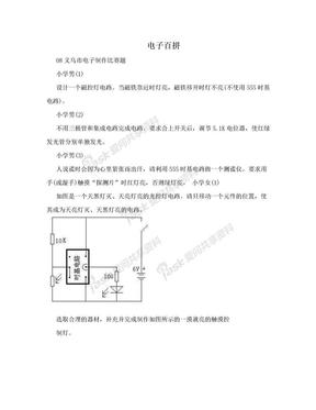 电子百拼.doc