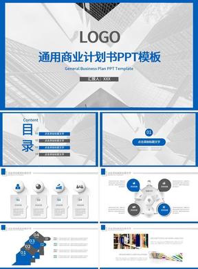 蓝色微粒体商务通用商业计划书PPT模板.pptx