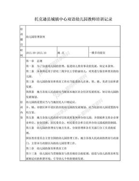 幼儿园教师培训记录.doc