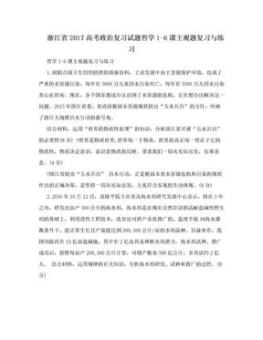 浙江省2017高考政治复习试题哲学1-6课主观题复习与练习.doc