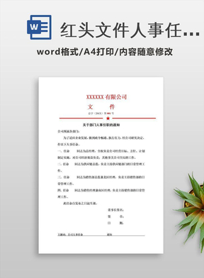 红头文件人事任命书(模板)红头文件制作标准