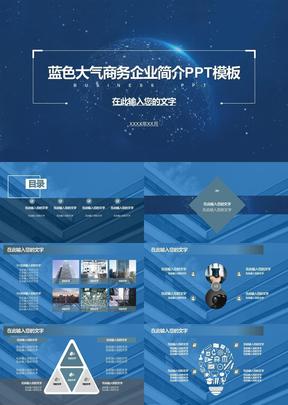 蓝色大气商务品牌宣讲PPT模板