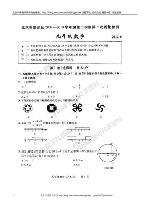 2010年北京市宣武区初三二模数学试卷(含答案).pdf