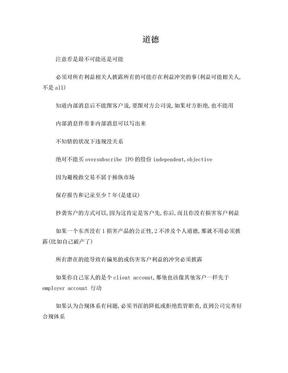 CFA道德总结笔记.doc