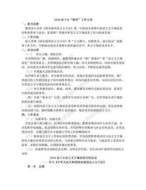 语言文字规范化专题宣传教育活动孙淑琼.doc