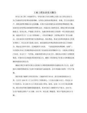 工业工程认识实习报告.doc