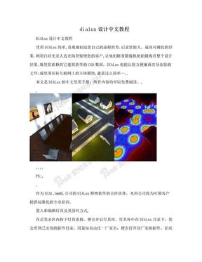 dialux设计中文教程.doc