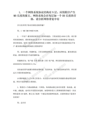 西工大计算机网络作业2.doc