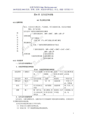 西方经济学考研真题与典型题详解(微观)第6章 完全竞争市场.doc