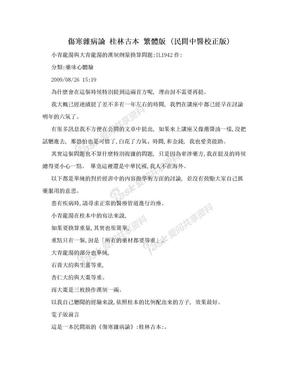 傷寒雜病論 桂林古本 繁體版 (民間中醫校正版).doc