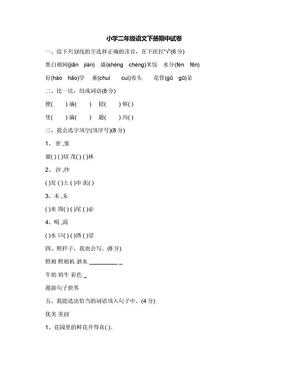 小学二年级语文下册期中试卷.docx
