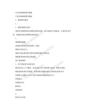 产品市场调研报告模板.doc