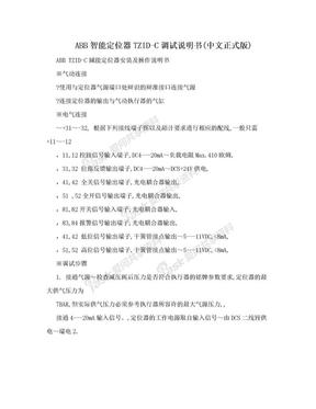 ABB智能定位器TZID-C调试说明书(中文正式版).doc