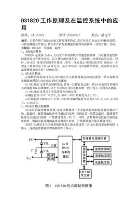论DS1820的工作原理及在温控系统中的应用.doc